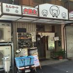 47922295 - 豚三マークのとんかつ大富士