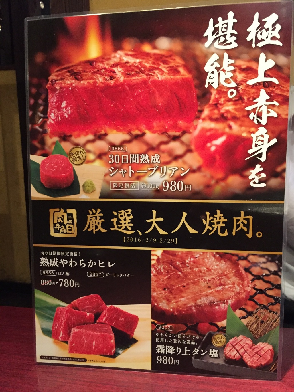 牛角 武蔵中原店
