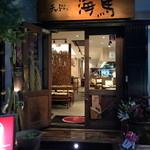 天ぷら 海馬 - '15 10月下旬