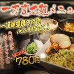 一刀竜 - つけ麺の紹介