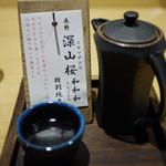 ぬる燗佐藤 御殿山茶寮 - 深山桜 和和和~☆