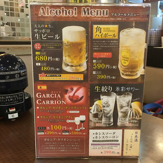 ステーキハンバーグ&サラダバーけん - こちら別料金のアルコールメニュー!
