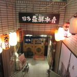 博多魚鮮水産 - 中洲のスプーンビルの地下にある海鮮料理の美味しい居酒屋さんです。
