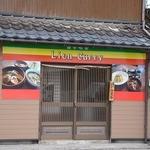 香辛喫茶 Lion Curry -