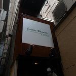 カンティーヌ オカモト - 入り口の上の看板
