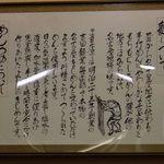 きしめん よしだ - きしめんよしだエスカ店(名古屋市)食彩品館.jp撮影