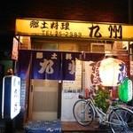 郷土料理 九州 -