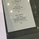 ブルーボトルコーヒー 清澄白河 ロースタリー&カフェ - この日のメニュー(^∇^)