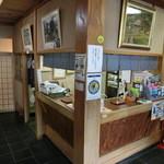魚料理 いず松陰 - 勘定場