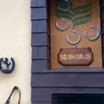 橘珈琲店 - 乗馬をされているのですね♫