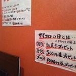 美味酒菜 武蔵乃 - 曜日ごとにサービスあり