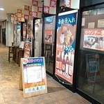 美味酒菜 武蔵乃 - お店の外観