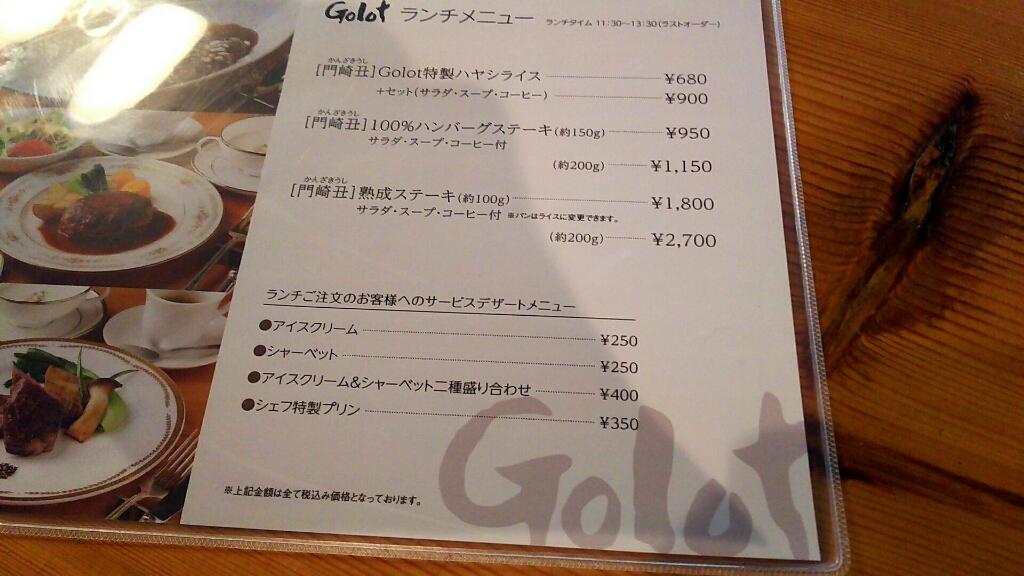 Golot