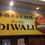 ディワリ -