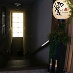 KYOU 饗 Karasuma -