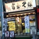 名代 富士そば - 御店