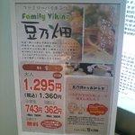 豆乃畑 - 店の看板