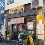 茅ヶ崎ひだまり食堂 -