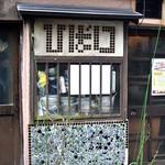 ひばり食堂 - ひばり食堂・タイルで店名表示(2016.02)