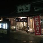 お食事処日本海 - 外観