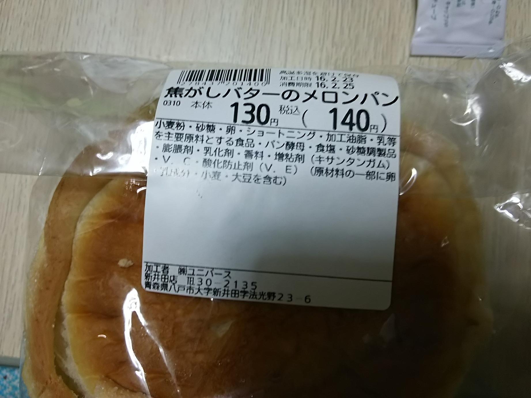ボン・グー ユニバース新井田店