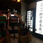 南部藩長屋酒場 -