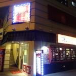 栄記香辣坊 - 昭和通り沿い