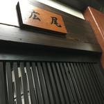 札幌かに本家 - 個室には地名の看板