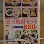 天天 - 天天晩酌セット:880円