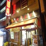 天天 - 神田駅から西口商店街をまっずぐ、外堀通りを渡って更に入ったところ
