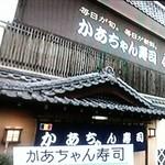 かあちゃん寿司 - NIBおいしい南島原2月27日放送より。