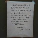 47971312 - トイレの張り紙を撮影