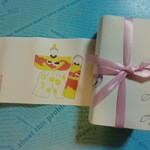 和菓子処 菊家 - お雛さま1対の包装