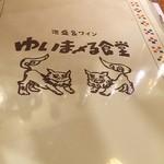 ゆいま~る食堂  - メニュー