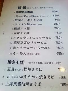 ラーメン ひなた - [メニュー]麺類&焼きそば