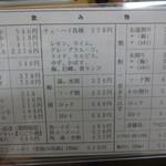 魚料理 克政 - メニュー② (2016.2)