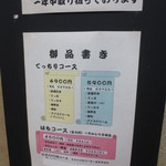 魚料理 克政 - 店内のお品書き(2016.2)