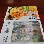 末廣鮨 - 名刺