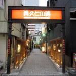 47980109 - 数年前に綺麗になった「美久仁小路」この通りに30数店舗が軒を連ねる