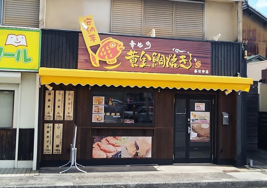 幸せの黄金鯛焼き 春日井店