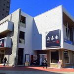 夜来香 - JR西武池袋線東久留米駅前に誕生した「夜来香」