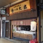 八瀬大岩 - (2015/12月)外観