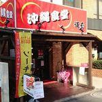 沖縄食堂 運玉 - 外観