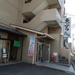 天ぷら なが田 - 外観3