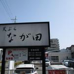天ぷら なが田 - 外観2