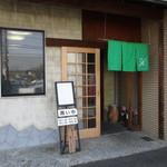 天ぷら なが田 - 外観1 玄関はビルの1階