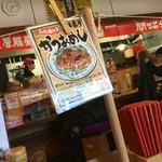 竹本商店 つけ麺開拓舎 - メニゥ