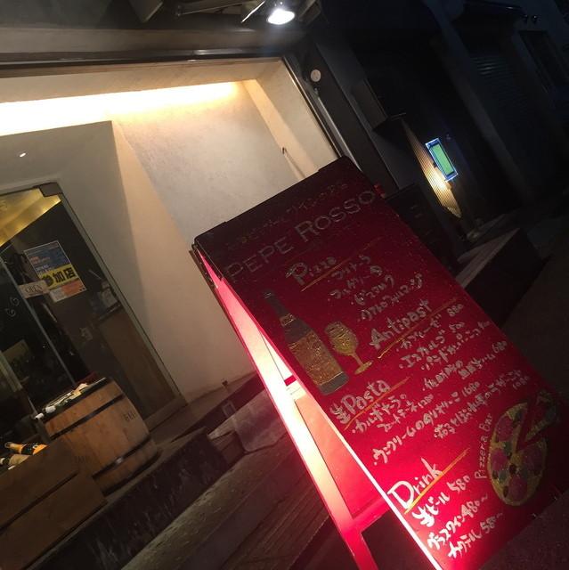 石窯ピッツァとワインのお店 PEPE ROSSO - 2016年2月