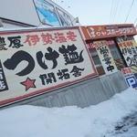 竹本商店 つけ麺開拓舎 - おそと