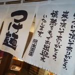竹本商店 つけ麺開拓舎 - ジョン・ノレン